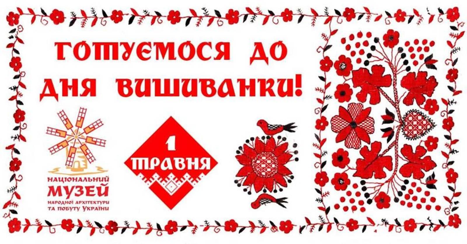 4d7f3a7f807482 ... який став традиційним в Україні. На сільському майдані експозиції  Середня Наддніпрянщини зберуться визнані майстри і майстрині вишивки,  ткацтва, ...
