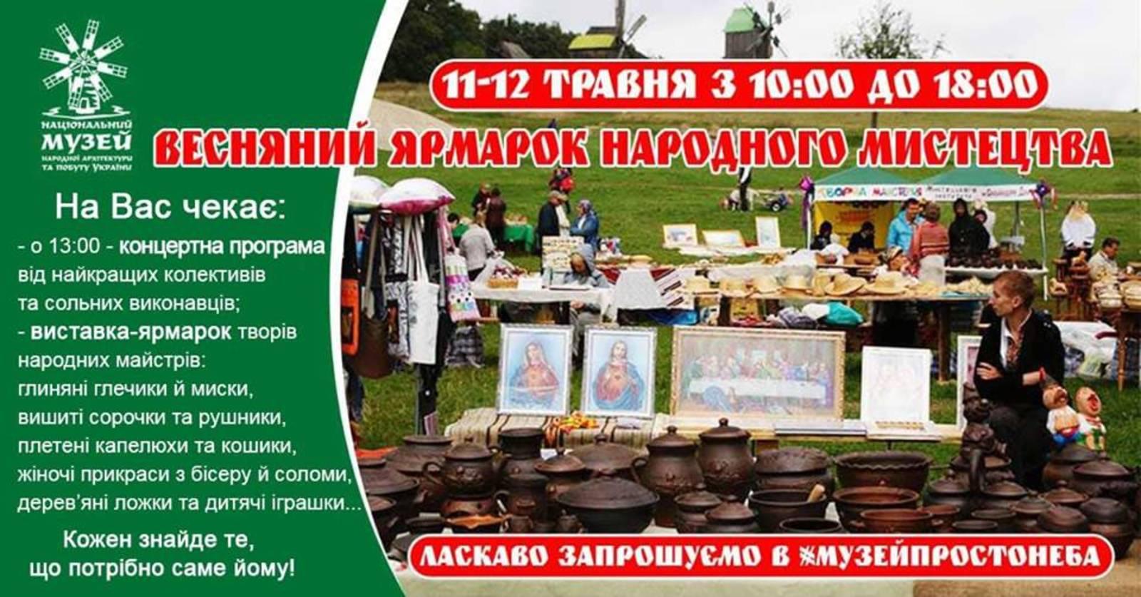 80a938952f86f5 До музею традиційно запрошують найкращих майстрів з усіх куточків України.  Ви познайомитеся з різноманітними народними ремеслами: вишивкою на сорочках  та ...