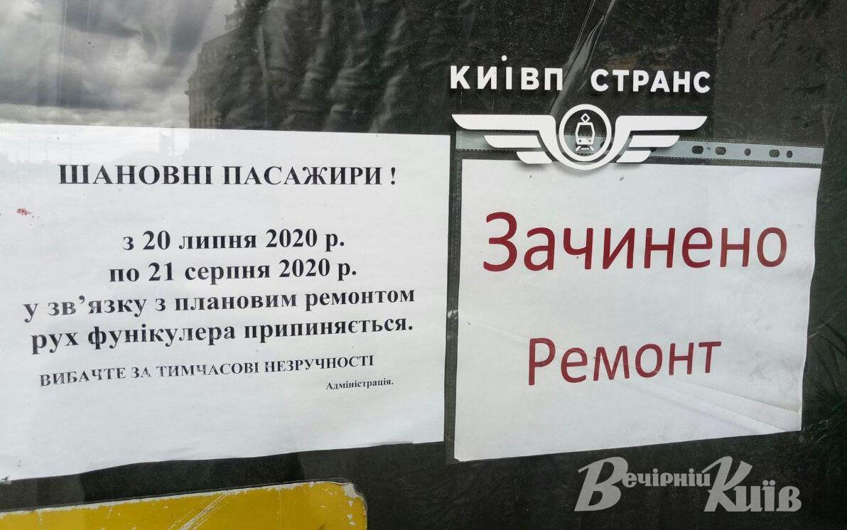 Київський фунікулер закрили до 21 серпня