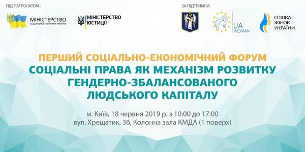 Марина Хонда збирає в Києві Перший соціально-економічний форум