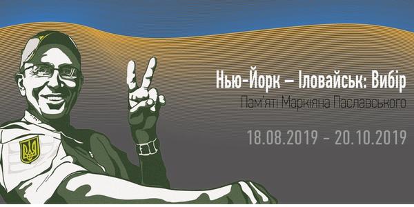 На честь героя АТО відкриють виставку в Києві