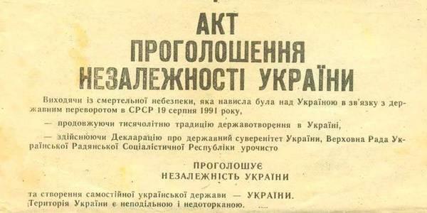 Де в Києві побачити оригінал Акту проголошення незалежності України