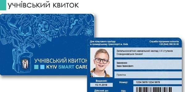 Коли київські школярі отримають електронний квиток