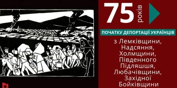 У Києві вшанують 75-ті роковини початку депортації українців