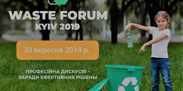 На Олімпійському говоритимуть про сміття