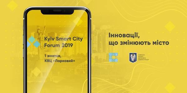 У столиці стартує четвертий Kyiv Smart City Forum