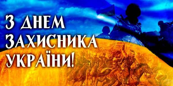 День захисника України в Києві. План заходів