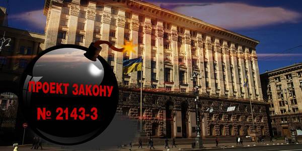 Без брому не читати: Верховна Рада заклала «бомбу» під Київ