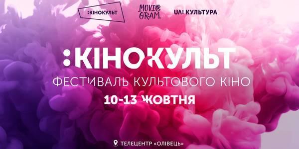 У Києві пройде фестиваль культового кіно: вхід вільний
