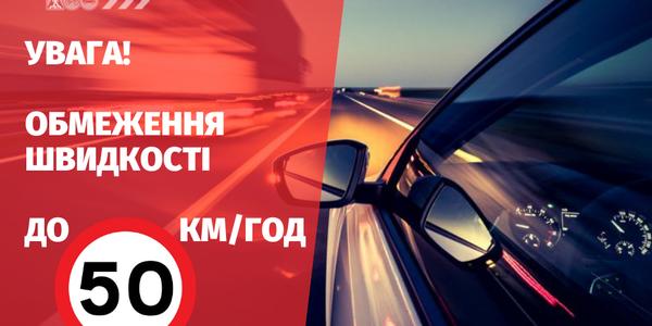 На дорогах столиці обмежили швидкість для автомобілів
