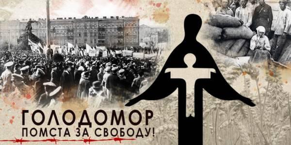 Жахлива правда: до роковин Голодомору у Києві стартує цикл лекцій