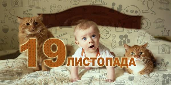 Навігатор на 19-те листопада: куди піти у Києві