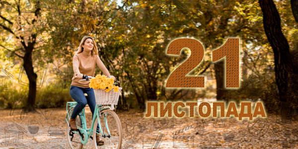 Навігатор на 21-ше листопада: куди піти у Києві