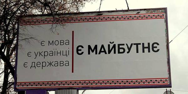 Із 16 січня вся реклама в Україні має бути державною мовою