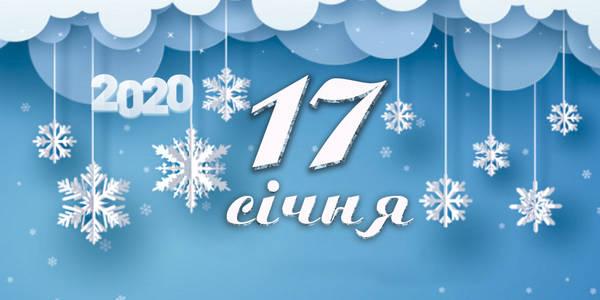 Навігатор на 17-те січня: куди піти у Києві