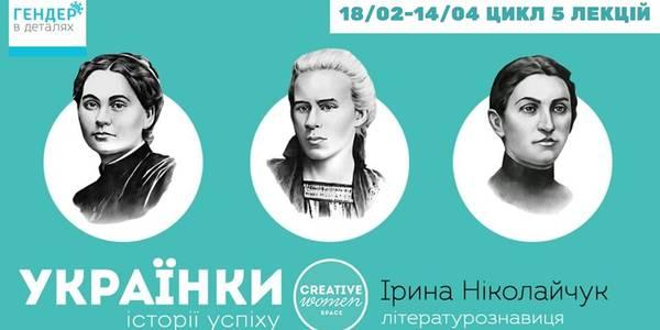 У столиці розкажуть історії успішних українок