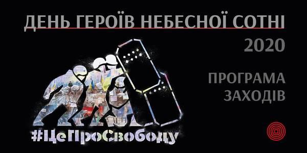У Києві вшанують Героїв Небесної Сотні: зустрічі, концерти, вистави