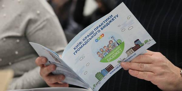 Громадський бюджет у Києві: правила участі та зміни