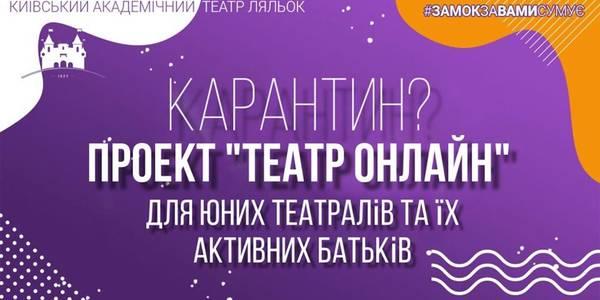 Київський театр ляльок запустив онлайн проєкт для батьків і дітей
