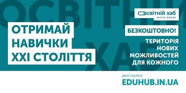 Карантин з користю: Освітній хаб Києва нагадує про безкоштовні курси