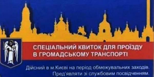 У Києві зуміли видати 127 тисяч перепусток у транспорт за добу