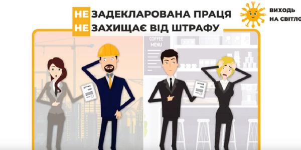 Який розмір штрафу за незадекларовану працю в Україні