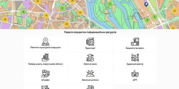 Інформація про міські об'єкти стала доступна всім