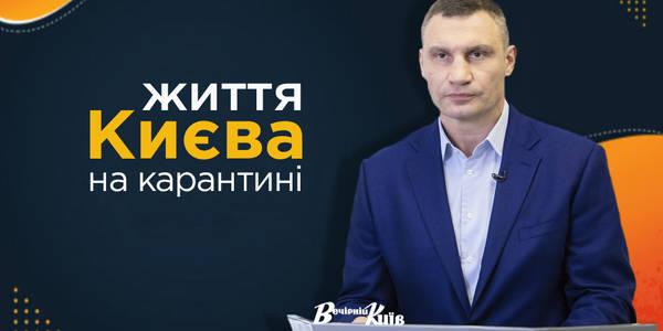 Тестування – не забаганка, і патрулі: Кличко розповів про черговий день життя Києва на карантині