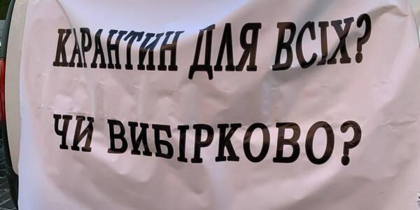 Підприємці заблокували центр Києва, вимагаючи завершення карантину