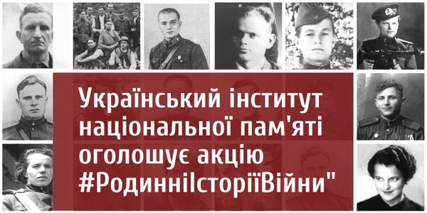 Українців закликають поділитися родинними історіями війни
