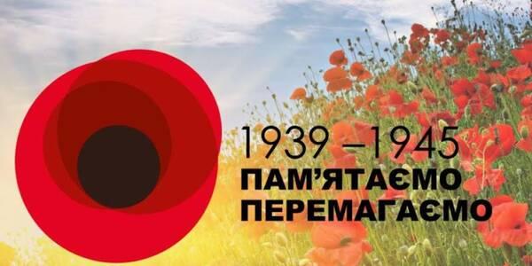 Які акценти відзначення 8 та 9 травня в Україні
