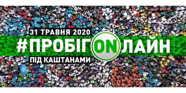 Організатори пояснили особливості цьогорічного пробігу до Дня Києва