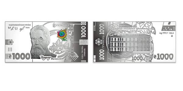 Сьогодні Нацбанк випускає сувенірну банкноту зі срібла