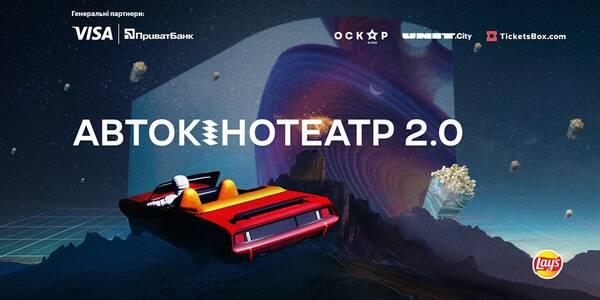 Вечірній Київ :: У столиці запрацює ще один автокінотеатр: що покажуть