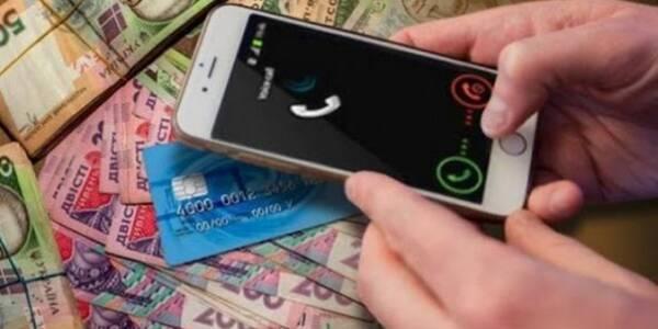 Телефонні шахраї: у киян виманюють гроші через дзвінки