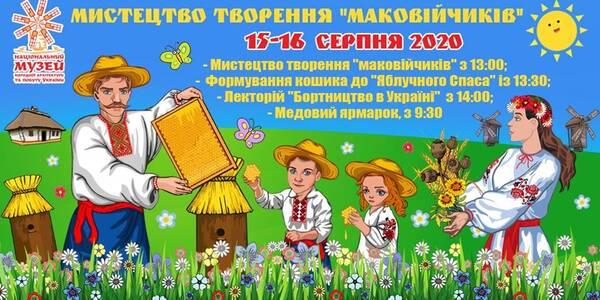 У Пирогові влаштують традиційне свято