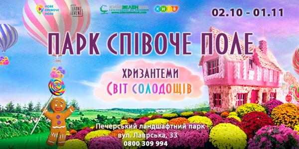 В Киеве построят дворец из хризантем
