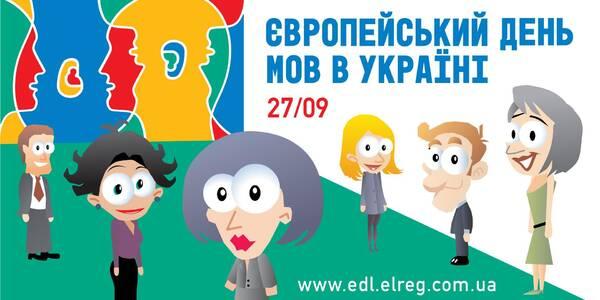 У столиці відзначать Європейський день мов: як долучитися