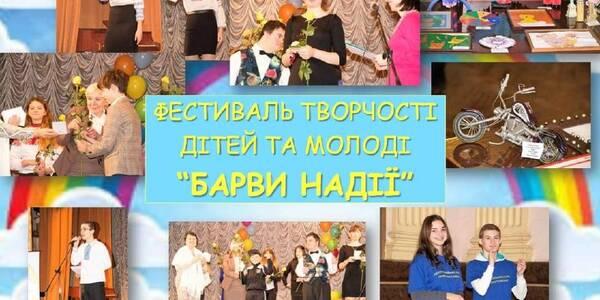 На Печерську пройде фестиваль творчості для дітей та молоді з інвалідністю
