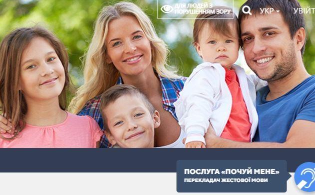 Почуй мене: дистанційні послуги Міністерства соціальної політики доступні  українцям з порушенням слуху - Вечірній Київ