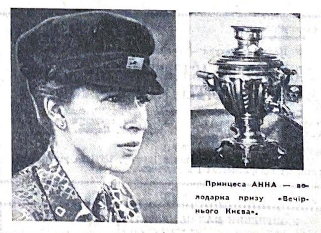 Принц Філіп, принцеса Анна, Київ, Вечірній Київ